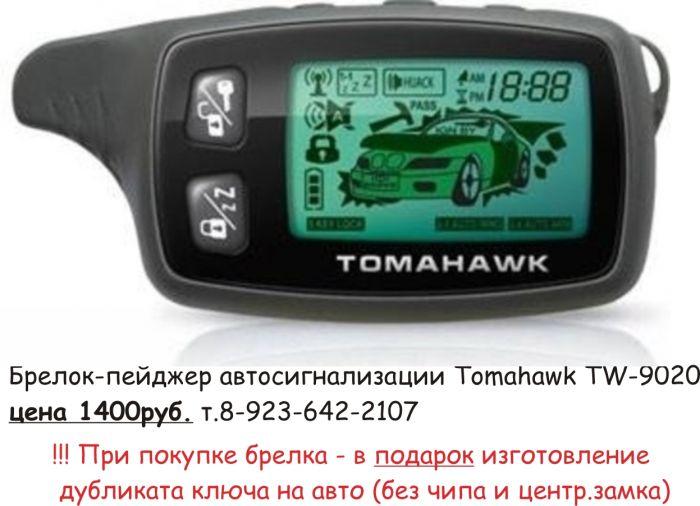 Почему не заводится машина с автозапуска томагавк